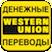 Экспресс перевод Вестерн Юнион - Western Union- комиссия +5%